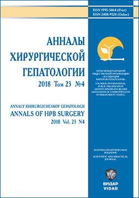 Анналы хирургической гепатологии: журнал. 2018. Т. 23, № 4