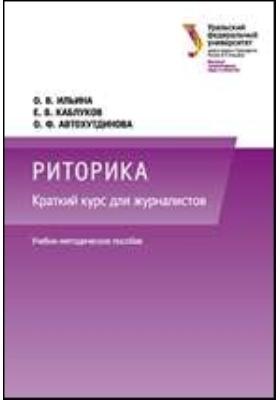 Риторика : краткий курс для журналистов: учебно-методическое пособие