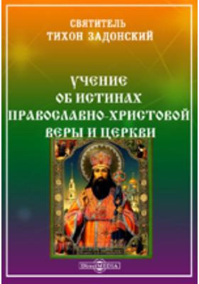 Учение об истинах православно-христовой веры и церкви