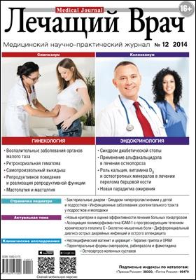 Лечащий Врач: медицинский научно-практический журнал. 2014. № 12
