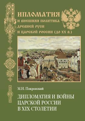 Дипломатия и войны царской России в XIX столетии: Сборник статей: публицистика
