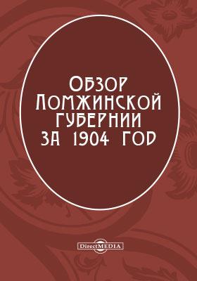 Обзор Ломжинской губернии за 1904 год: монография