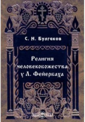 Религия человекобожества у Л. Фейербаха