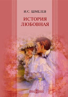 История любовная