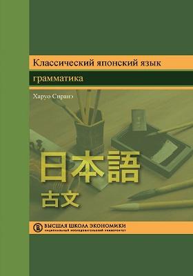Классический японский язык : грамматика: учебник для вузов