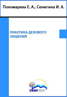 Практика делового общения: учебное пособие