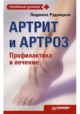 Артрит и артроз : Профилактика и лечение. 2-е издание