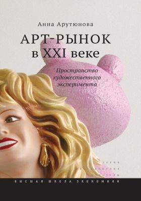 Арт-рынок в XXI веке : пространство художественного эксперимента: научное издание