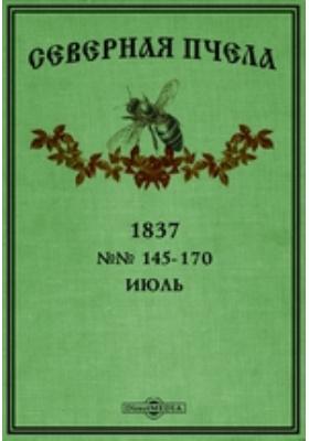 Северная пчела. 1837. №№ 145-170, Июль