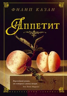 Аппетит: роман