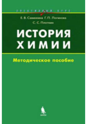 История химии. Элективный курс. Методическое пособие