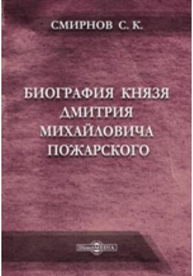 Биография князя Дмитрия Михайловича Пожарского