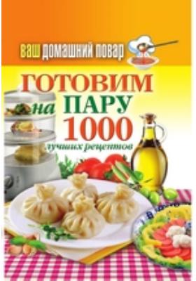 Ваш домашний повар. Готовим на пару. 1000 лучших рецептов