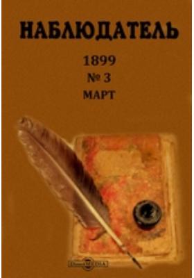 Наблюдатель. 1899. № 3, Март