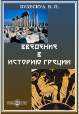 Введение в историю Греции: лекции