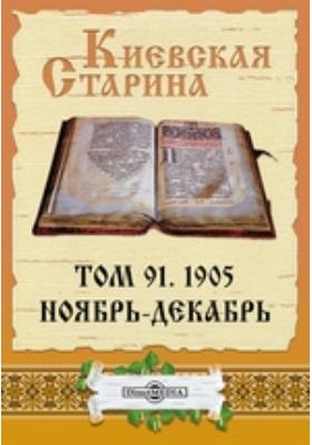 Киевская Старина: журнал. 1905. Том 91, Ноябрь-декабрь
