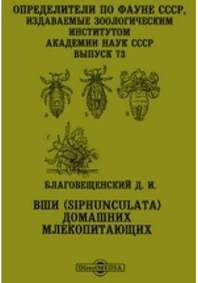 Определители по фауне СССР, издаваемые Зоологическим институтом Академии наук СССР(Siphunculata) домашних млекопитающих. Вып. 73. Вши