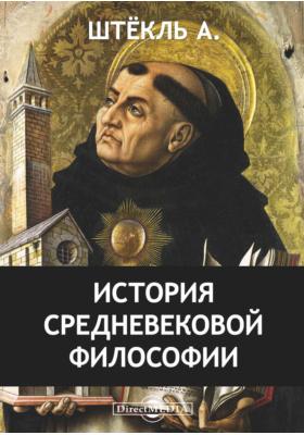 История средневековой философии
