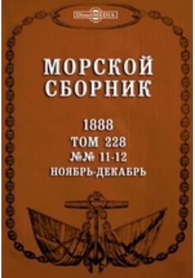 Морской сборник. 1888. Т. 228, №№ 11-12, Ноябрь-декабрь