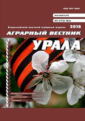Аграрный вестник Урала: журнал. 2018. № 5(172)
