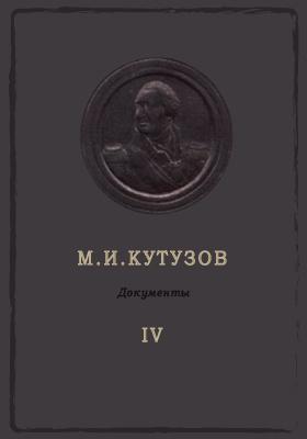 М. И. Кутузов : Сборник документов и материалов. Т. 4, Ч. 2