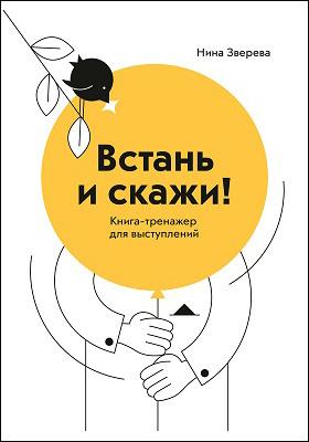 Встань и скажи! : книга-тренажер для выступлений: практическое руководство