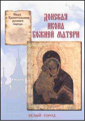 Сказ об иконе - Хранительнице русского народа. Донская икона Божией Матери
