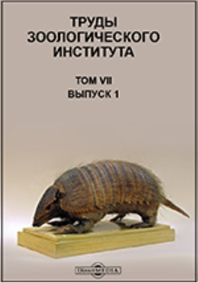 Труды Зоологического института = Travaux de l'Institut Zoologiq de l'Academie des scuences de l'USSR: научно-популярное издание. Том 7, Выпуск 1