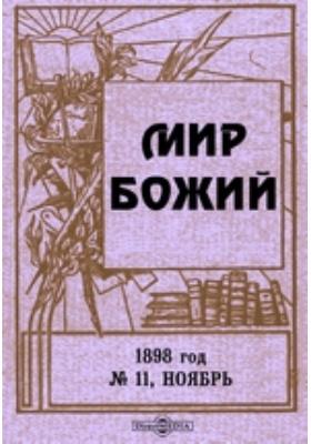 Мир Божий год: журнал. 1898. № 11