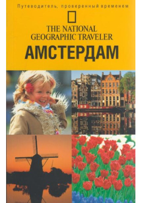 Амстердам = The National Geographic Traveler. Amsterdam : Путеводитель