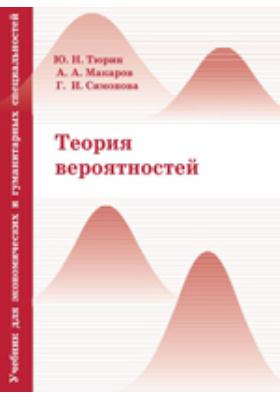 Теория вероятностей : для экономических и гуманитарных специальностей: учебник