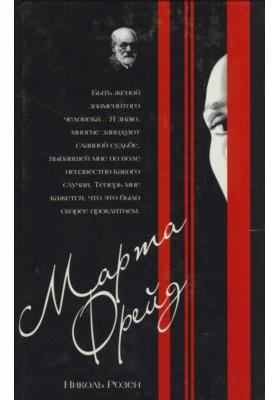 Марта Фрейд = Martha F