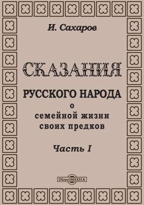 Сказания русского народа : О семейной жизни своих предков, Ч. 1