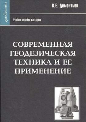 Современная геодезическая техника и ее применение: учебное пособие