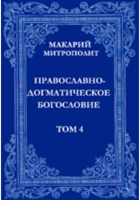 Православно-догматическое богословие. Т. 4