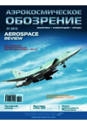 Аэрокосмическое обозрение = Aerospace review : аналитика, комментарии, обзоры: журнал. 2012. № 1 (56)