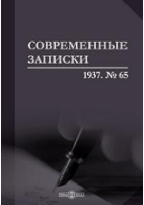 Современные записки. 1937. № 65