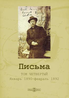 Письма: документально-художественная литература. Том 4. Январь 1890 – февраль 1892