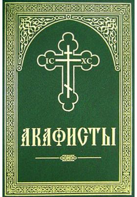 Акафисты: духовно-просветительское издание