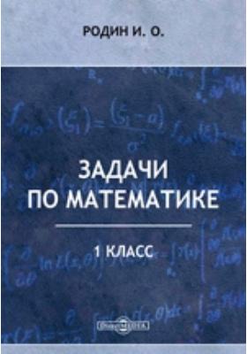 Задачи по математике. 1 класс