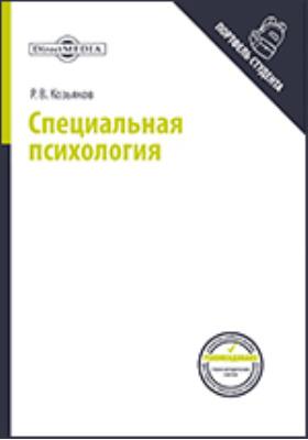 Специальная психология: учебно-методический комплекс