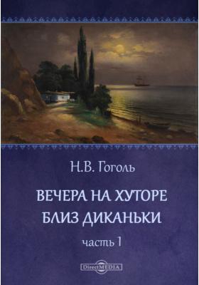Вечера на хуторе близ Диканьки, Ч. 1