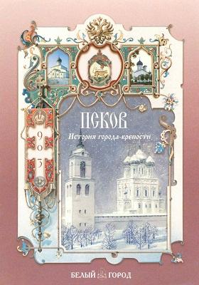 История города-крепости. Псков