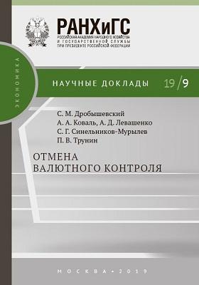 Отмена валютного контроля: материалы конференций