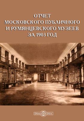 Отчет Московского Публичного и Румянцевского музеев за 1903 год, представленный директором музеев г. министру народного просвещения