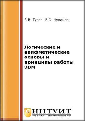 Логические и арифметические основы и принципы работы ЭВМ
