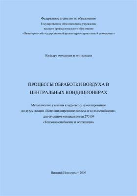 Процессы обработки воздуха в центральных кондиционерах: методические указания
