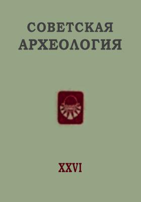 Советская археология : статьи. Вып. 26