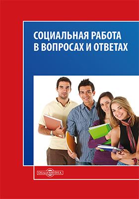 Социальная работа в вопросах и ответах : учебное пособие для подготовки к госэкзамену