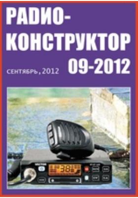 Радиоконструктор. 2012. № 9